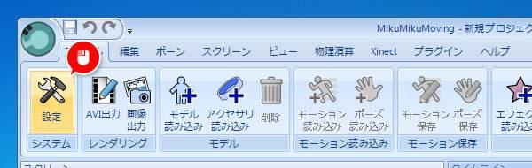 「ファイル」→「設定」をクリック