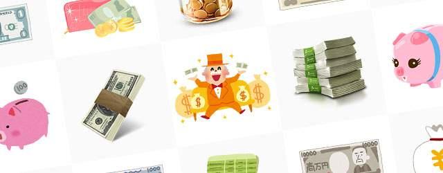 無料イラスト:お金の画像素材まとめ(円・ドル・紙幣・財布・貯金箱)
