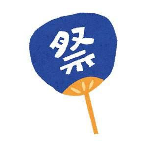 お祭りのイラスト「祭・うちわ・青」