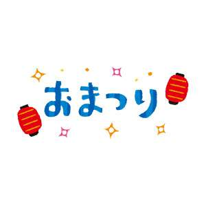 お祭りのイラスト「タイトル文字」