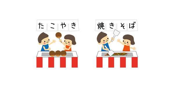 お祭り(夏祭り・バザー・模擬店)のイラスト