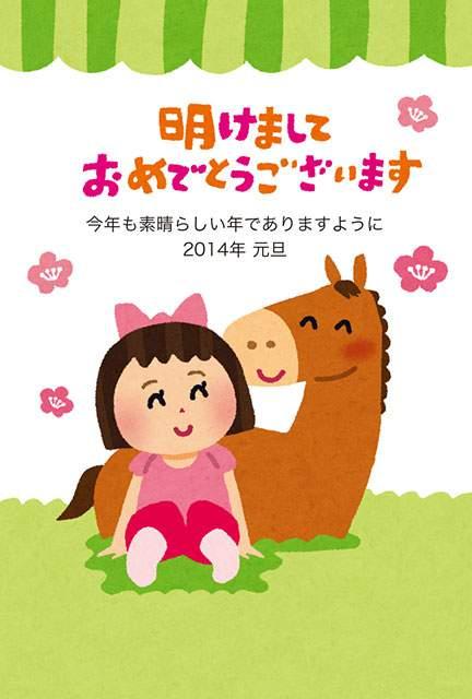 女の子と馬のイラスト年賀状(午年)