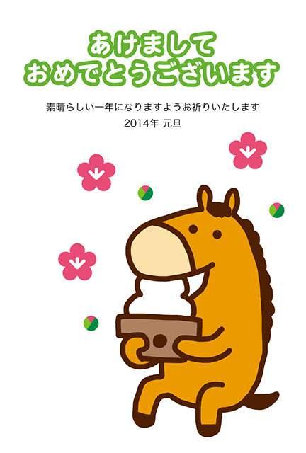 鏡餅を食べている馬のイラスト年賀状