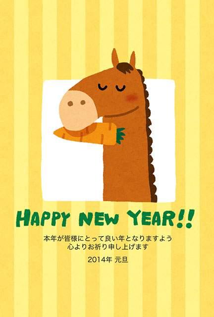 ニンジンを食べている馬のイラスト年賀状(午年)