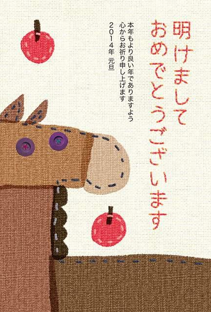 馬と木の実の刺しゅう年賀状