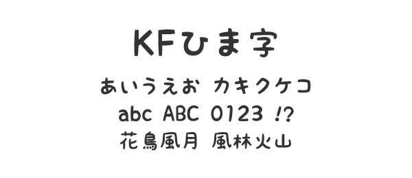 KFひま字