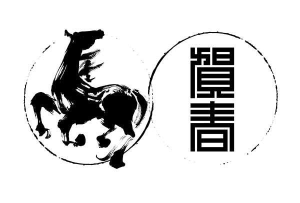 年賀状2014 No.13: 馬書3 透過PNG (6色)