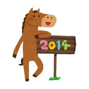 午年のイラスト「2014年の看板と馬」