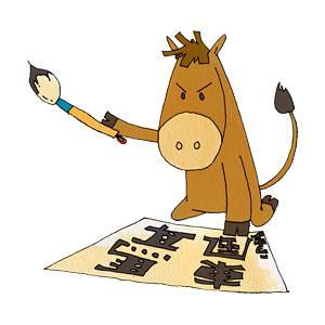 描き初めをする馬の無料イラスト