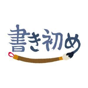 書き初めのイラスト「タイトル文字」