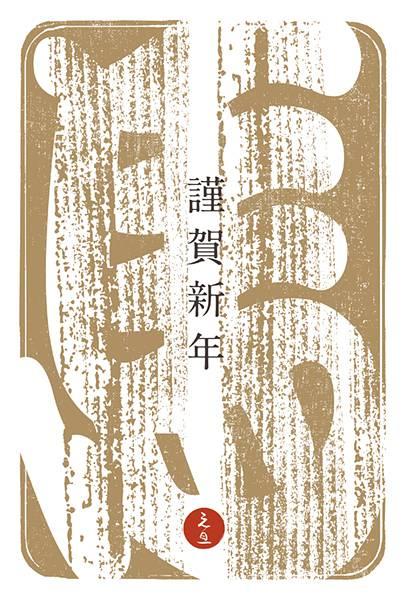 年賀状2014 No.04: 馬 (4色)