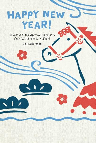 馬と松の手ぬぐいデザイン年賀状