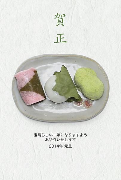 和菓子デザインの年賀状 「三色餅菓子」
