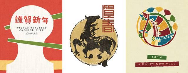 2014午年:お正月らしい和風イラストの無料年賀状テンプレート(馬・お餅)