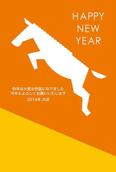 馬がジャンプしているシルエットの年賀状