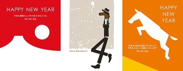 2014午年:シンプルでおしゃれな年賀状の無料イラストテンプレート(馬・文字)