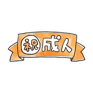 「祝・成人」のイラスト文字