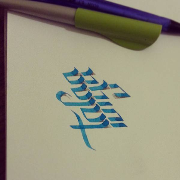 ペンで手描きされた3Dカリグラフィー - 04