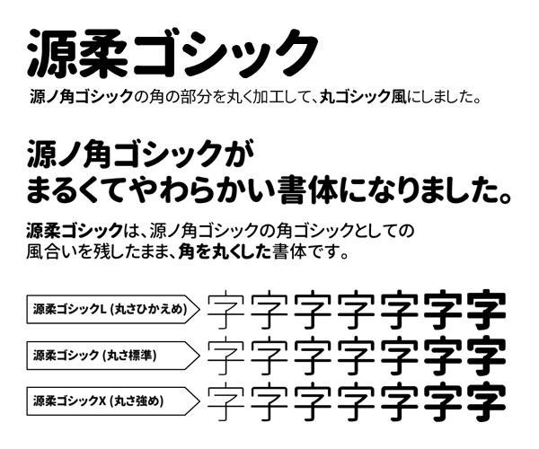 日本語フリーフォント - 源柔ゴシック