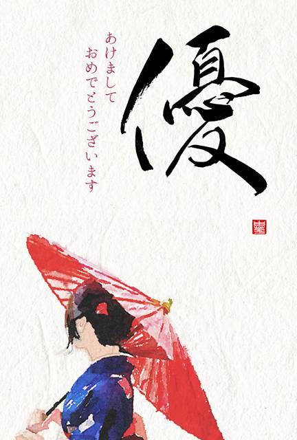 和風デザインの年賀状「優の筆文字と女性」