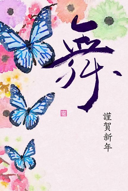 和風デザインの年賀状「舞の筆文字と蝶」