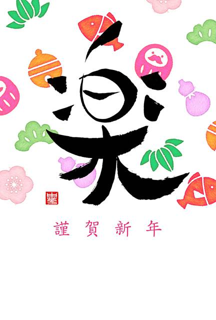 縁起物をちりばめた和風デザインの年賀状「楽の筆文字」