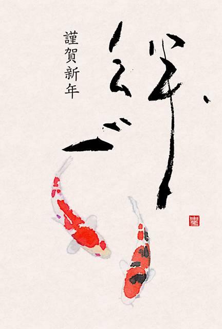和風デザインの年賀状「絆の筆文字と鯉」