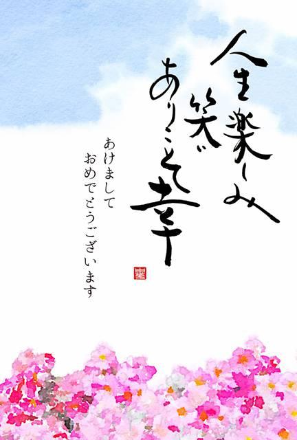 筆文字の年賀状「人生を楽しむ」