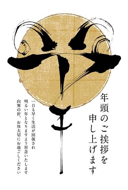 年賀状2015 No.13: 羊 Calligraphy/H
