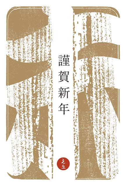 年賀状2015 No.04: 未 (4c)