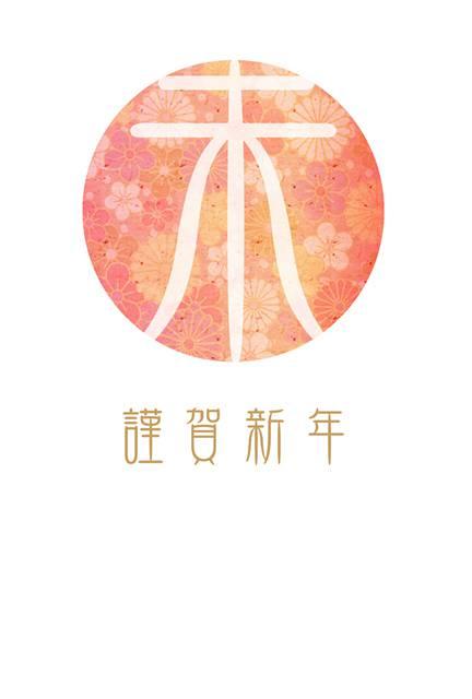 レトロ文字 年賀状