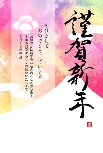 和風デザインの年賀状「謹賀新年の筆文字と富士山」