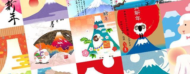 【2015未年賀状】お正月感たっぷり!富士山の和風イラストテンプレートまとめ