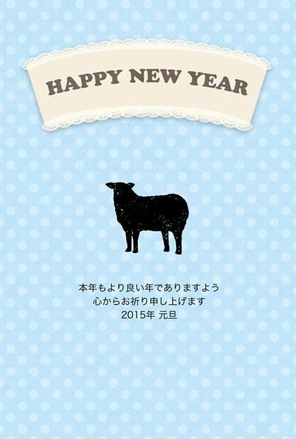 羊のスタンプとレースの見出しが付いたガーリー年賀状