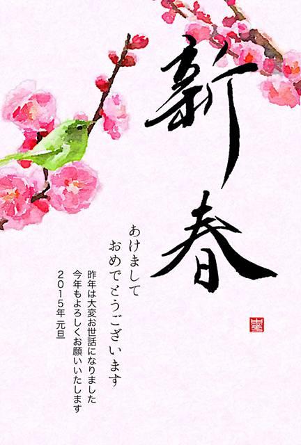梅と鶯の和風デザイン年賀状「新春の筆文字」