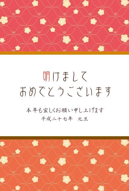 梅の花模様 年賀状