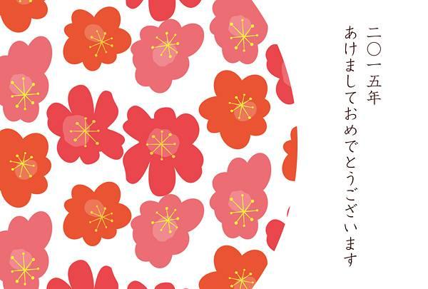 マリメッコ風な梅(赤) 年賀状