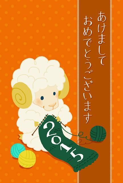 マフラーを編む羊のキャラクターの可愛い年賀状