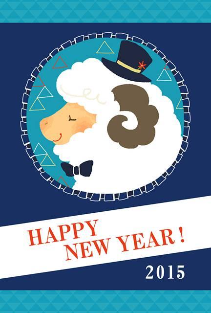 シルクハットを被った羊のキャラの年賀状