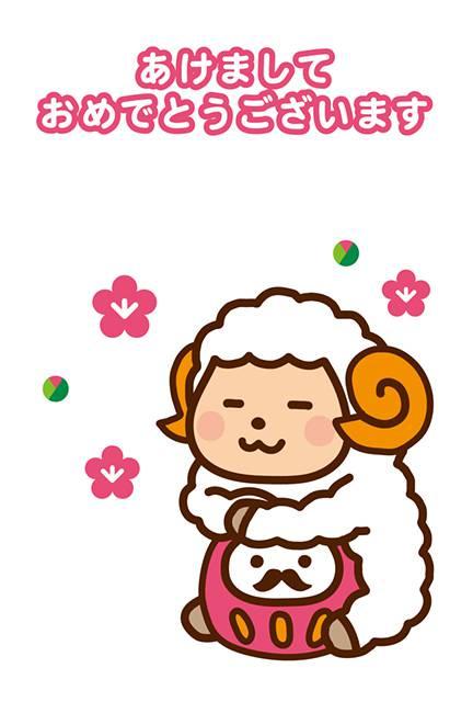 ダルマを抱える羊のイラスト年賀状