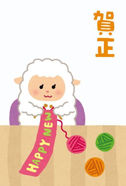 編み物をしている羊のイラスト年賀状(未年)