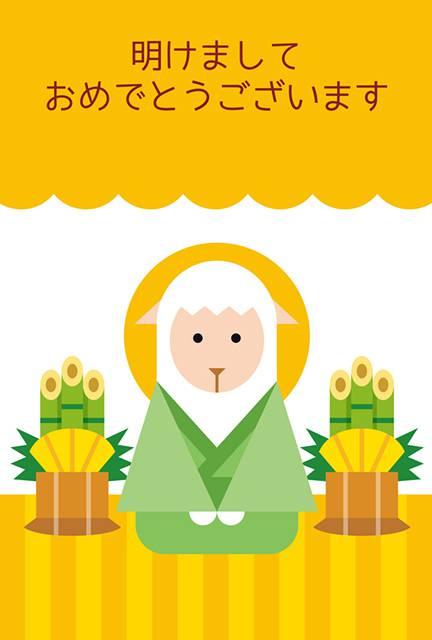 門松と着物を着た羊のフラットデザイン年賀状