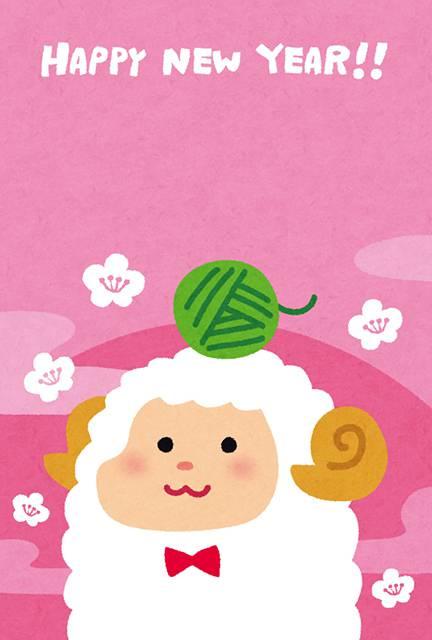 毛糸の玉を頭に乗せた羊のイラスト年賀状
