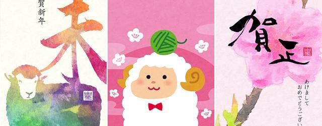 2015未年:可愛くて綺麗な年賀状イラストテンプレートが無料!「ねんがや」