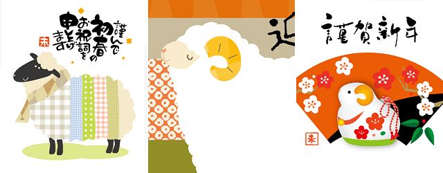 年賀状2015年イラスト未年(羊)無料素材