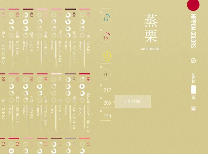 日本の伝統色を淡々と表示する「NIPPON COLORS」 - 01