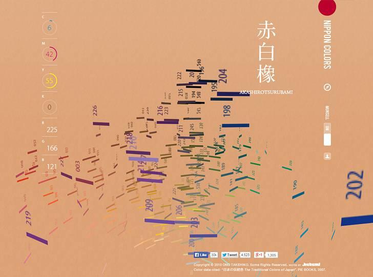 日本の伝統色を淡々と表示する「NIPPON COLORS」 - 02