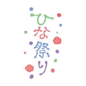 「ひな祭り」のタイトル文字イラスト