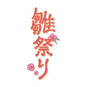 「雛祭り」のタイトル文字イラスト