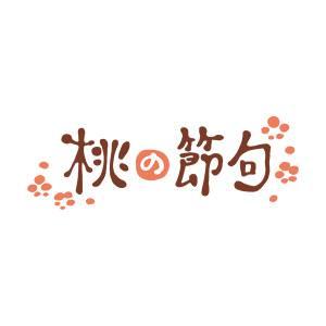 「桃の節句」のタイトル文字イラスト